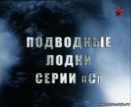 фильм подводные лодки смотреть: