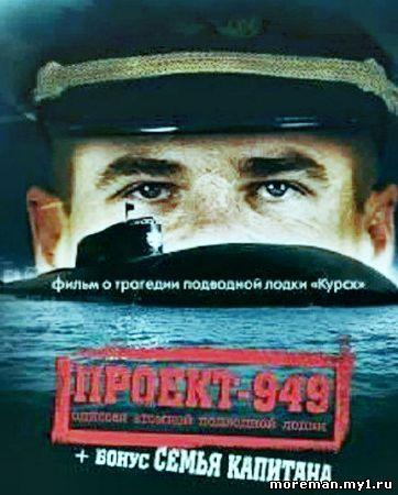 популярные фильмы о подводных лодках